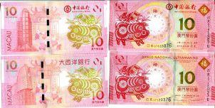 Макао набор банкнот 10 патак Макао год свиньи 2019