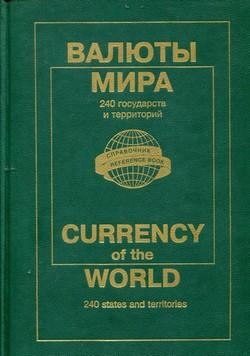 Каталог-справочник банкнот мира 2004 год
