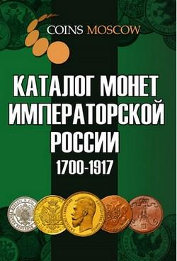 Каталог монет Императорской России 1682-1917 год