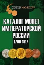 Каталог монет Императорской России 1700-1917 год
