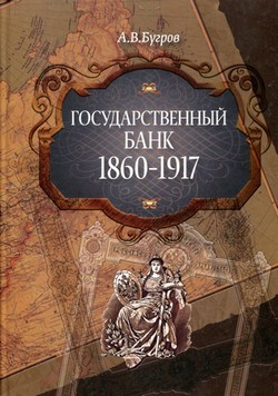 ��������������� ���� 1860-1917 �.�.������