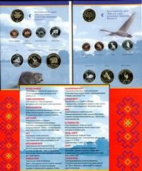 Набор монет Мордовии (красная книга)