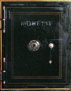 Коллекционный альбом для монет (сейф)
