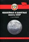 Альбом для памятных монет СССР из плотного картона