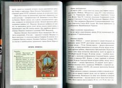 Боевые награды СССР и Германии II мировой войны