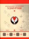 Набор монет Удмуртии (красная книга)