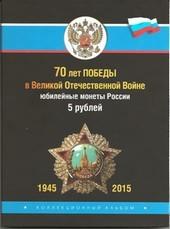 Альбом для 5 рублёвых монет серии 70 лет победы ВОВ