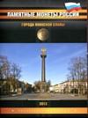 Альбом Города Воинской Славы (2012 г.)