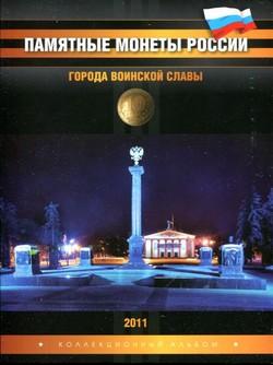 Альбом Города Воинской Славы (2011 г.)