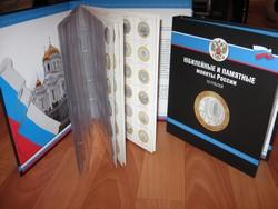 """Альбом для юбилейных 10-ти рублёвых монет больше размером формата Optima (папка с кольцами)  для """"старых"""" десяток"""