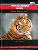 """Альбом для монет серии """"Красная книга"""" СССР 1991-1994 год"""