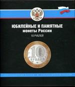 Альбом для юбилейных 10-ти рублёвых монет больше размером формата Optima (папка с кольцами)  для