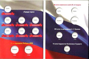 Альбом для 1-2 и 10 рублёвых монет