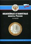 Альбом для юбилейных 10-ти рублёвых монет (из более плотного картона) для биметалла