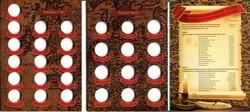 Альбом для 2, 5, 10 рублёвых монет серии 200-летие победы России в Отечественной войне 1812 года