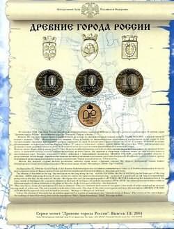 Набор монет древние города России в.3
