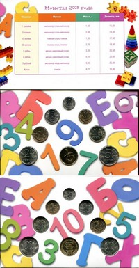 Россия набор монет регулярного чекана 2008 год (Детский)