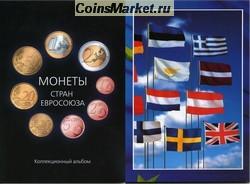 Альбомы для монет стран евросоюза (комплект из 2 штук)