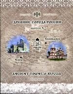 Набор монет России 2011 год (Древние города России выпуск 10)