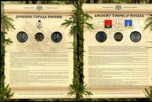 Набор монет России 2010 год (Древние города России выпуск 9)