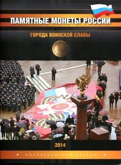 Альбом Города Воинской Славы (2014 г.)