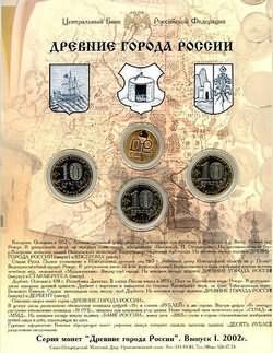 Набор монет Древние города России №1
