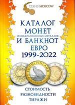 Каталог монет и банкнот евро 1999-2022 год