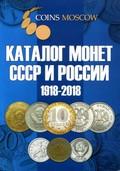 Каталог Монет СССР и России 1918-2018 полный