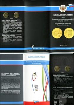 Набор монет сувенирный буклет-талисманы Универсиады в Казани 2013 год 10 рублей