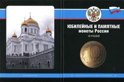 Альбом для новых 10-ти рублёвых юбилейных монет серии ГВС