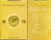 Набор монет СССР регулярного чекана 1977 год (экспортный)