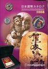 Каталог японских монет и банкнот 2008 год выпуска на японском языке